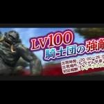 【DDON時間限定クエ】WQ「推奨Lv100:騎士団の仇敵」初見プレイ[ゲーム実況byササクレのゲーム実況・無実況]