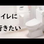 命がけでトイレに行きたい【MOYA/モヤ】[ゲーム実況byMOYA GamesTV]