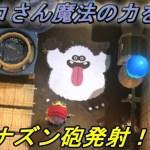 ドラゴンクエストビルダーズ【Nintendo Switch版】#32 別名イオナズン砲 kazuboのゲーム実況[ゲーム実況bykazubo ゲーム攻略チャンネル]