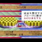 ロマンシングしんすけ3(男術縛) part4[ゲーム実況byYASU!!]