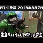 極悪サバイバルゲームのRustに生挑戦【 Rust 生放送 2018年8月9日 】[ゲーム実況byアフロマスク]