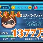 ツムツム ミセス・インクレディブル sl6 1377万[ゲーム実況byツムch akn.]