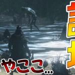 100回死んだら即終了のブラッドボーン-PART13-【Bloodborne】[ゲーム実況byよしなま]