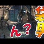 100回死んだら即終了のブラッドボーン-PART9-【Bloodborne】[ゲーム実況byよしなま]
