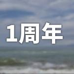 【報告】遂に一周年が経ちました!!![ゲーム実況byテンションMAX十六夜]