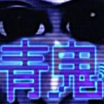 【青鬼オンライン】青鬼バトルロワイヤル?意味深な公式サイトがオープン【aooni】[ゲーム実況byわら実況ちゃんねるだべ]