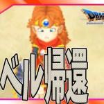 #99【ドラクエ7】平和から地獄へ。マリベル復帰! ドラゴンクエスト7を思い出しながら実況プレイ!【女性実況】[ゲーム実況by★むーんの実況チャンネル彡]