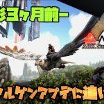 ARK Survival Evolved実況#60【やっと追いついたアルゲンアプデ】[ゲーム実況by佐野ケタロウのゲーム実況ちゃんねる]
