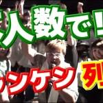 東京・滋賀・大阪でみんなと遊んだ![ゲーム実況byあしあと]