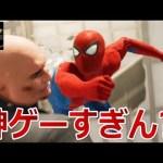 スパイダーマンでいろいろやる[ゲーム実況by ベル]