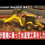 【Construction Simulator2】素人が重機に乗って水道管工事をした結果【アフロマスク】[ゲーム実況byアフロマスク]