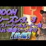 【DDON】シーズン3.3の全ストーリー&ムービー【後半】[ゲーム実況byササクレのゲーム実況・無実況]