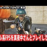 【Escape from Tarkov】リアル系FPSを真夜中さんとプレイしてみた【アフロマスク】[ゲーム実況byアフロマスク]
