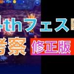 【ffrk】4thフェス ガチャ考察<修正版>[ゲーム実況by新宿艦隊のFFRK実況]