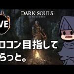 【LIVE】DARK SOULS REMASTERED トロコン目指して。[ゲーム実況byるな坊]
