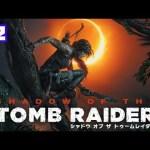 シャドウ オブ ザ トゥームレイダー 実況! 【PS4】#2 日本語 Shadow of the Tomb Raider[ゲーム実況byカーソンLee]