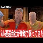 【Rig n Roll】ライバル運送会社が拳銃で襲ってきた結果【アフロマスク】[ゲーム実況byアフロマスク]