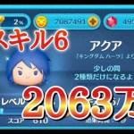 ツムツム アクア sl6 2063万[ゲーム実況byツムch akn.]