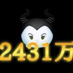 【ツムツム】マレフィセント sl6 2431万[ゲーム実況byツムch akn.]
