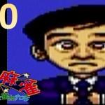 #10 わいわい麻雀 ゆかいな雀友たち 【PCE】【たぶやん】[ゲーム実況byたぶやんのレトロゲーム実況]