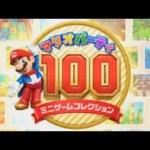 【マリオパーティ100】ミニゲーム100個やるまで帰れません part1[ゲーム実況by茸]