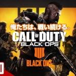 #10【FPS】弟者の「COD:BO4 -BLACK OUT-」【2BRO.】[ゲーム実況by兄者弟者]
