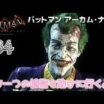 #34【バットマン アーカム・ナイト】究極のBATMAN体験をまったりと【初見実況】[ゲーム実況byみぃちゃんのゲーム実況ちゃんねる。]