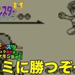 【ポケットモンスター ピカチュウ】カスミとのバトル!今度こそ勝つぞー! #08 – Pokemon Yellow[ゲーム実況byすずきたかまさのゲーム実況]