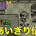 【ポケットモンスター ピカチュウ】いあいぎりを覚えてきたよ! #10 – Pokemon Yellow[ゲーム実況byすずきたかまさのゲーム実況]