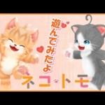 ネコのおともだちができました♪ ~ネコトモ~ 体験版で遊んでみたよ![ゲーム実況byななこ]