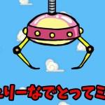とったりーなでとってみーよ!とったやーつプレゼント企画1万円分UFOキャッチャー さとちん[ゲーム実況byさとちん]