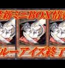 【遊戯王デュエルリンクス】最新ミニBOX情報!!全UR.SR紹介!!ブルーアイズ終了のお知らせ!?Yu-Gi-Oh! Duel Links[ゲーム実況byふっちょのゲーム日記]