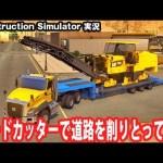 【Construction Simulator2】ロードカッターで道路を削りとってみた【アフロマスク】[ゲーム実況byアフロマスク]