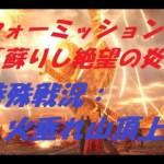 【DDON】新ウォーミッション「蘇りし絶望の炎」[特殊戦況:火垂れ山頂上]プレイ![ゲーム実況byササクレのゲーム実況・無実況]