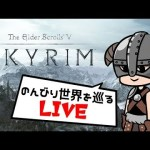 【LIVE】Skyrim ドーンガードクエと寄り道【PS4版】[ゲーム実況byるな坊]