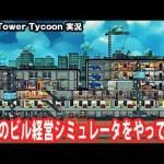 【Mad Tower Tycoon】新作のビル経営シミュレータをやってみた 【アフロマスク】[ゲーム実況byアフロマスク]