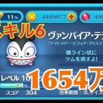 ツムツム ヴァンパイア・テディ sl6 1654万[ゲーム実況byツムch akn.]