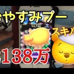ツムツム おやすみプー sl6 2138万[ゲーム実況byツムch akn.]