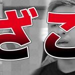 【クラロワ】きおきお雑魚すぎワロタww【きおはらレジェンド道】[ゲーム実況byきおきお]