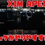 【XIM APEX設定】BO4のコンフィグがヌルヌルすぎてヤバイww【BO4】[ゲーム実況byらいりー【実況】]