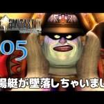 #05【ファイナルファンタジー9】PS4リマスター版を、まったり初見実況プレイ【FF9】[ゲーム実況byみぃちゃんのゲーム実況ちゃんねる。]