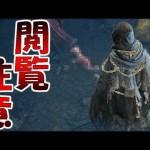 100回死んだら即終了のブラッドボーン-PART23-【Bloodborne】[ゲーム実況byよしなま]