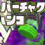 【スプラトゥーン2】新バッテラでウルトラハンコと勝負!【ゲーム実況】#42[ゲーム実況byKiDDのゲーム実況プレイ]