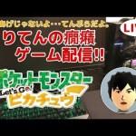 #3 ポケットモンスター Let's Go【ピカチュウ】[ゲーム実況byとりてん]