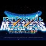 【新作神ゲー】ドラクエ テリーのワンダーランドSP【Part1】[ゲーム実況byMomotaro・m・channel]