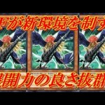 【遊戯王デュエルリンクス】BF大幅強化!!展開力抜群でシンクロしまくり【デッキ考察】Yu-Gi-Oh! Duel Links[ゲーム実況byふっちょのゲーム日記]