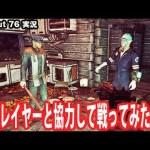 【Fallout 76】他プレイヤーと協力して戦ってみた結果【アフロマスク】[ゲーム実況byアフロマスク]