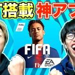 【FIFA MOBILE サッカー】ついに大型アップデート!念願の「Ultimate Team」が搭載![ゲーム実況byAのゲームチャンネル!]