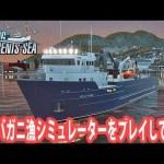 【Fishing:Barents Sea】タラバガニ漁シミュレーターをプレイしてみた #9【アフロマスク】[ゲーム実況byアフロマスク]
