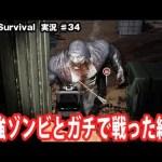 【Mist Survival】最強ゾンビとガチで戦った結果【アフロマスク】[ゲーム実況byアフロマスク]